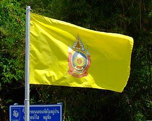 Royal flags of Thailand - Image: Flag of Rama IX's 80th birthday cerebration
