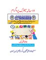 Foundation Book for 2 Yearly Matriculation Program in Pakistan by System Foundation.pdf