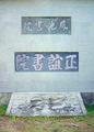 Fzyz shuyuan.PNG
