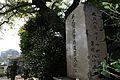 Grave of Itagaki Taisuke.JPG