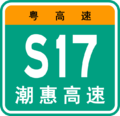 Guangdong Expwy S17 sign with name.png