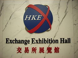 HKEX Exhibition Hall 60428.jpg