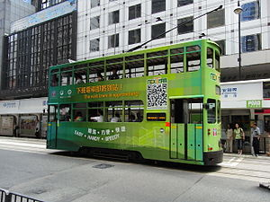 HK 上環 Sheung Wan Des Voeux Road Central green Tramways QR Code June-2012.JPG