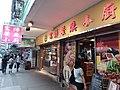 HK 新埔崗 San Po Kong 爵祿街 Tseuk Luk Street May 2019 SSG 08.jpg