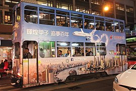 HK Central Des Voeux Road Tram 47 body ads 中國東方航空 China Eastern Airline November 2017 IX1.jpg
