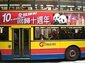 HK Citybus 10th Anniversary Outdoor ads.JPG