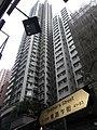 HK Kennedy Town Belcher's Street name sign Treasure Court Ivy On Belcher's Nov-2012.JPG