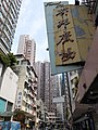 HK SSP 長沙灣 Cheung Sha Wan 青山道 Castle Peak Road September 2020 SS2 036.jpg