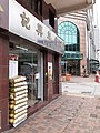 HK SYP 西環 Sai Ying Pun 干諾道西 Connaught Road West shop rice 兆豐年 Wilmer Street April 2020 SS2 02.jpg
