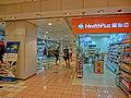HK Sheung Wan Shun Tak Centre 7-11 shop Vita VLT Chrys tea Maxim's mooncake Sept-2013 02.JPG