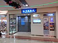 HK TKL 調景嶺 Tiu Keng Leng 都會駅 MetroTown mall shop December 2018 SSG Bank of Communications branch 02.jpg