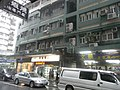 HK Yau Ma Tei 文華新邨 Man Wah Sun Chuen rainy June-2011 w.jpg