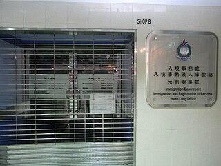 政府通用之市民資料庫可交由負責掌管身份證明文件的入境事務處負責。 (圖片:Sotickabm@Wikimedia)