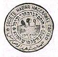 Hadar Hacarmel company stamp (Ard el-Yahud).jpg