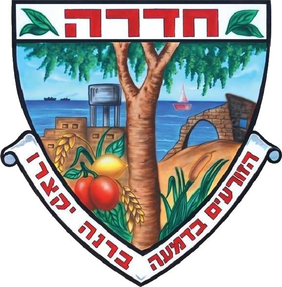 Wapen van Hadera