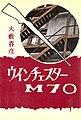 "Haruhiko oyabu hard boiled novel ""Winchester model 70"" first edition book cover.jpg"