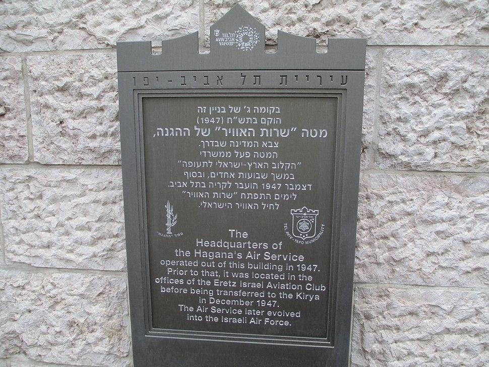 Headqurters of the Haganah air service in Tel Aviv