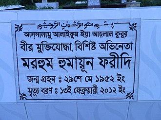 Humayun Faridi - Image: Humayun Faridi