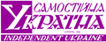 Independent Ukraine - magazine logo.png
