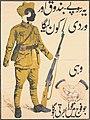 Indian Urdu propaganda poster by German Intelligence Bureau for the East.jpg