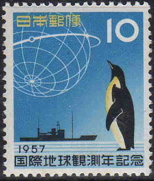 International Geophysical Year - A commemorative stamp issued by Japan in 1957 to mark the IGY. The illustration depicts the Japanese Research Ship Sōya and a penguin.