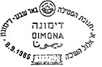 Israel Commemorative Cancel 1965 Inauguration of the Railway to Dimona.jpg