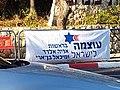 Israel Elections 2012 Ozma1.jpg