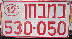 Vehicle registration plates of Israel - dealer plate