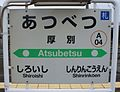 JR Hakodate-Main-Line Atsubetsu Station-name signboards.jpg