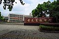 Jinyuan High School (20170910112515).jpg