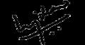 Karan Johar Signature.png