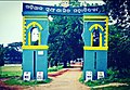 Khariar Autonomous College Gate.jpg