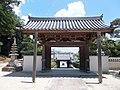 Koshu-ji Chumon 02.jpg