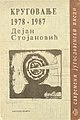Krugovanje 1978-1987 by Dejan Stojanovic.jpg
