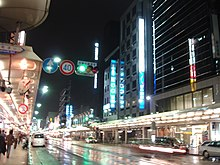 Kyoto street electric at night.jpeg