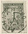 Le timbre officiel des Jeux d'Athène en 1906.jpg