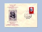 Lenin-100. Riga. 5—17 IV 1970. Postal cover of the Soviet Union.png