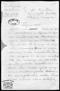 Letter to the Karlukovtsi in Stara Zagora to participate in the Ilinden Uprising, 5 August 1903-01.jpg