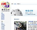 Logo in context - Chinese Wikipedia 1M Articles Logo.jpg