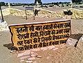 Longewala post Shayari.jpg