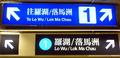 MTRC to Lok Ma Chau.png