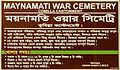 Maynamati war cemetery Comilla, sign at entrance.jpg