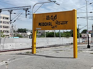 Medchal Railway station south end nameboard.jpg