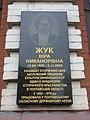 Memorial plaque to V. N. Zhuk.jpg