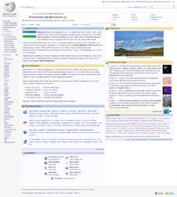 Mongolian Wikipedia main page 2014-08-20.png