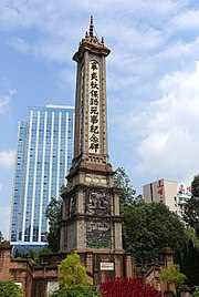 Monument to the Martyrs of the Railway Protection Movement - Chengdu, China - DSC05329.jpg