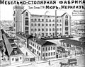 Moscow, Rastorguevsky Lane, Furniture Factories 1900s.jpg