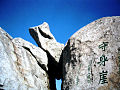 Mt-hua-ShouShen-Cliff.jpg