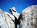 Mt-hua-ShouShen-Cliff.jpg