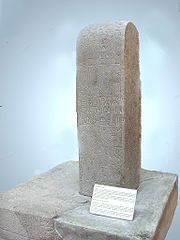 Stele of SultanhanMuseum of Anatolian Civilizations, Ankara, Turkey